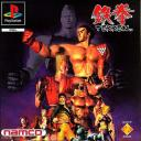Cover: TEKKEN PS1